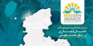 تجلیل از نشانهای تجاری برتر صنعتی و معدنی استان مرکزی