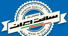 کمپینی برای حمایت از کالای با کیفیت ایرانی
