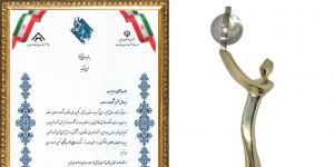 شرکت صنعتی زرساب واحد برتر در جشنواره تولید ملی - افتخار ملی