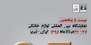 بیست و پنجمین نمایشگاه بین المللی لوازم خانگی تبریز