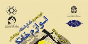 نوزدهمین نمایشگاه بین المللی لوازم خانگی تهران